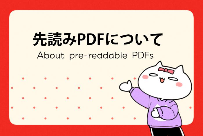 先読みPDFデータについて