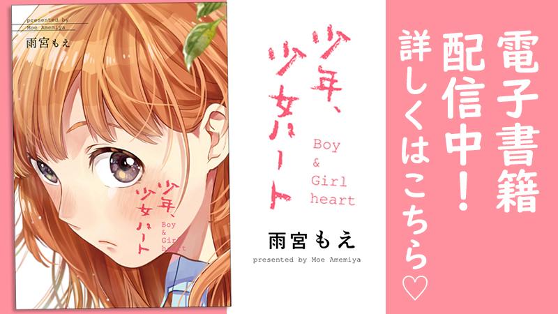 少年少女ハート電子書籍情報ページ
