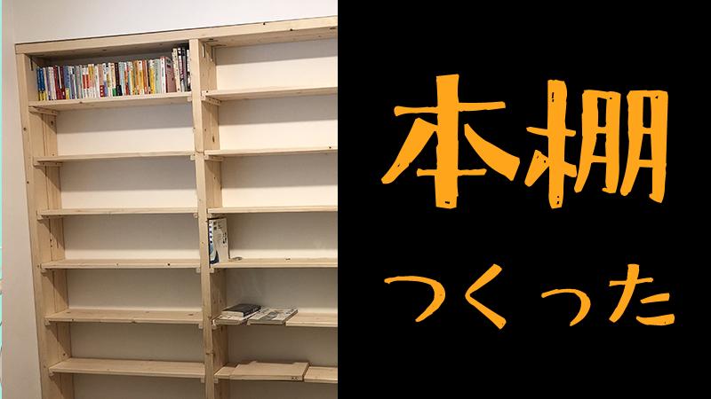 本棚つくった